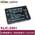 ROWA 樂華 FOR KODAK KLIC-5001 KLIC5001電池 原廠充電器可用 保固一年 DX7590 DX7630 Z730 Z7590