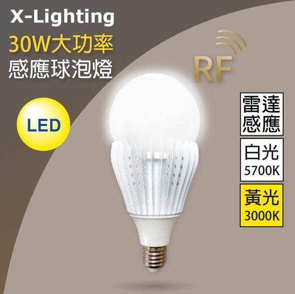 大功率!30W LED雷達感應燈泡 E27 取代 65W 螺旋燈泡 商空照明 台灣製 EXPC X-LIGHTING