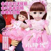 會說話的芭芘娃娃智能公主對話洋娃娃兒童女孩玩具套裝仿真單個布