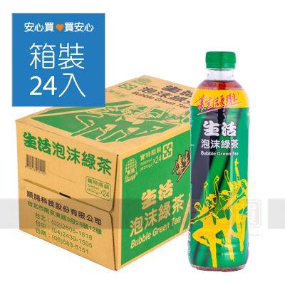 【生活】泡沫綠茶590ml,24瓶/箱,平均單價16.63元