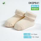 《DKGP641》有機棉寬口寶寶襪 健康有機棉 寬口無痕 腳底止滑 童襪 新生兒 短襪