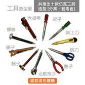 工具造型筆 (混款)
