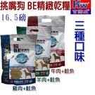 ◆MIX米克斯◆台灣《吉諦威》挑嘴狗 BE精緻乾糧16.5磅 雞肉/牛肉/羊肉 (3種口味)