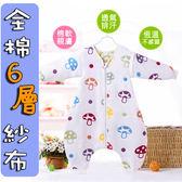 日本六層紗分腿睡袋 hoppetta同款 紗布睡袋 有機棉睡袋 空調被睡袋 【CD011】
