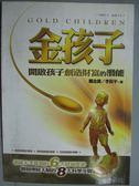 【書寶二手書T1/家庭_HAT】金孩子開啟孩子創造財富的潛能_鄭金偉,李長平