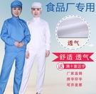 透氣薄款食品廠工作服套夏季長袖生產車間白色勞保服加工車間工裝