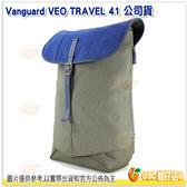精嘉 VANGUARD VEO TRAVEL 41 公司貨 側肩側背包 攝影側背包 平板 相機包