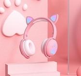 粉色發光貓耳耳機頭戴式藍芽無線韓版可愛貓咪貓耳朵女生款 韓美e站