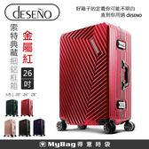 Deseno 行李箱  DL1207-26吋 金屬紅 sort索特典藏2代鋁框旅行箱  MyBag得意時袋