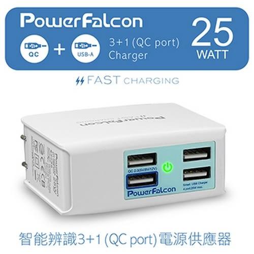 台灣品牌設計 PowerFalcon 3+1(QC Port) USB電源供應器 4個USB輸出端口 QC 2.0  認證穩定高