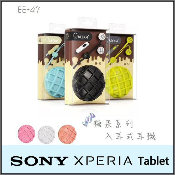 ☆糖果系列 EE-47 入耳式麥克風耳機/Sony Xperia Tablet Z/Z2 Tablet/Z3 Tablet Compact/Z4 Tablet