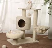 貓爬架貓窩貓樹劍麻貓抓板貓抓柱貓跳台貓玩具HTCC