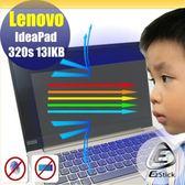 ® Ezstick Lenovo IdeaPad 320S 13 IKB 防藍光螢幕貼 抗藍光 (可選鏡面或霧面)