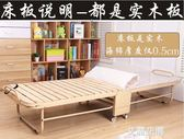 木板床硬板實木折疊床單人床辦公室午休床午睡床隱形床陪護床鐵藝QM『艾麗花園』