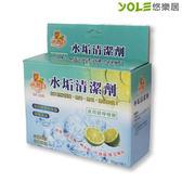 【YOLE悠樂居】水垢清潔劑 4盒 (60gx3包入/盒) #1035052