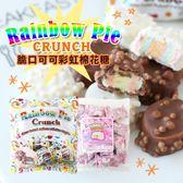 菲律賓 Rainbow Pie 脆口可可彩虹棉花糖 108g 巧克力棉花糖 棉花糖 彩虹巧克力棉花糖