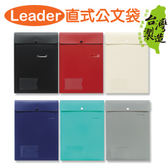 珠友 LE-06045 Leader A4 直式公文袋/單扣/12本入