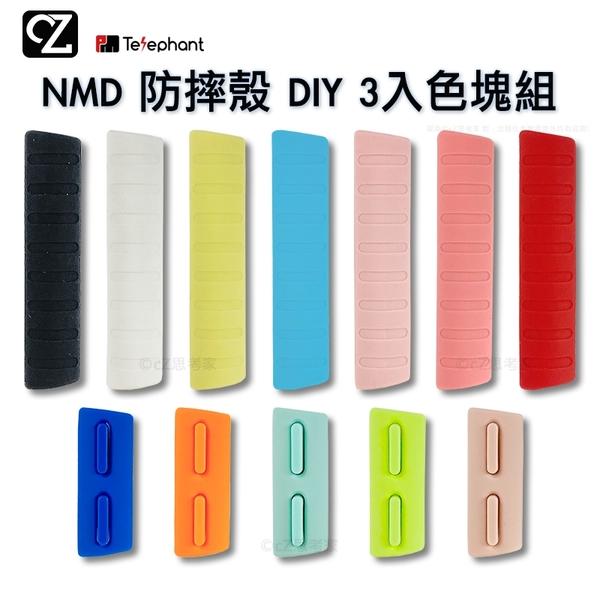 [買1送1贈品] Telephant 太樂芬 NMD 防摔殼 DIY 色塊組 iPhone 12 Pro Max i12 mini 手機殼色塊組 思考家