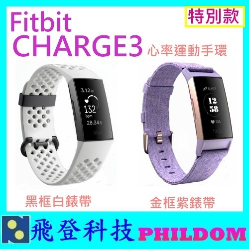 特別款 Fitbit Charge3智慧手環(內附黑色錶帶) 公司貨 Charge 3心率健身手環  Pay感應式 防水50米