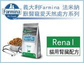 ☆寵愛家☆Farmina法米納 動物醫院專用系列 貓用腎臟配方[Renal] 5KG