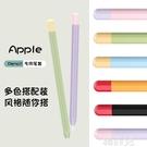 觸控筆 蘋果applepencil一代二代筆套手寫筆保護套ipad電容筆防摔硅膠套 韓菲兒