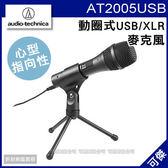 麥克風 Audio-Technica 鐵三角 AT2005USB 心型指向性 動圈式USB/XLR麥克風 適用錄音室 直播 公司貨 免運