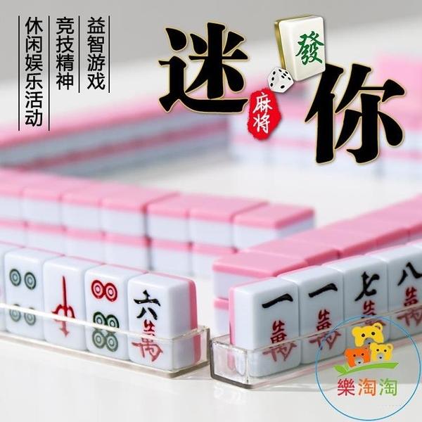 24mm迷你旅行麻將牌便攜式小型宿舍手搓袖珍遊戲牌桌遊【樂淘淘】