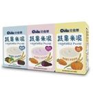 兒食樂 蔬果米泥(3款可選)