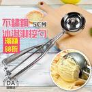 不銹鋼冰淇淋勺 直徑5cm 挖球器 挖球勺 水果挖勺 中號(V50-2032)