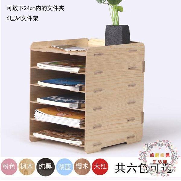 一件85折免運--018木質多層資料架 創意檔架 辦公用品文具A4桌面收納櫃 6層XW