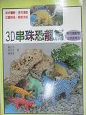 【書寶二手書T9/美工_AJX】3D串 恐龍篇_林月女