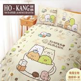 HO KANG 三麗鷗授權 雙人床包+枕套 三件組 - 角落生物 咖啡杯 米
