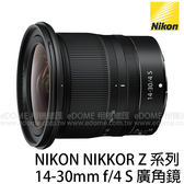 NIKON Z 14-30mm F4 S 廣角變焦鏡 (24期0利率 免運 公司貨) 可前置濾鏡 F4S 無反光鏡適用