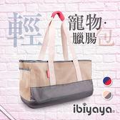 【ibiyaya翼比】輕.寵物網布臘腸包。卡其/FC1526-D-G