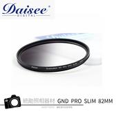 Daisee Graduated ND PRO 82mm 薄框 半面漸層鏡 多層鍍膜減光鏡 公司貨