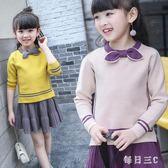 女童兩件套裙新款秋裝小女生長袖毛衣加裙子套裝公主裙套裝 zm7997【每日三C】