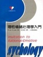 二手書博民逛書店 《理性情緒心理學入門》 R2Y ISBN:9577022197│W.Dryden