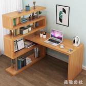 家用辦公轉角書桌書架組合書柜一體臥室寫字小桌子簡約 aj6112『美鞋公社』