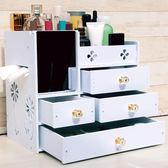 塑料創意大號桌面化妝品收納盒抽屜式帶鏡子化妝盒 XY537 【棉花糖伊人】