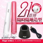 PINGO台灣品工 Lady S1星鑽兩用USB無線離子夾