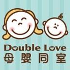 Double Love 母嬰同室