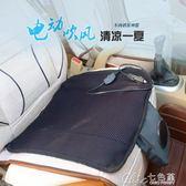 座椅吹風坐墊 12V帶風扇吹涼風墊空調制冷USB款通風座墊 Chic七色堇