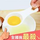 蛋黃分離器 蛋清分離器 蛋液過濾器 烘焙 白 分蛋器 料理 烘焙工具 蛋清分離器【B058】米菈生活館