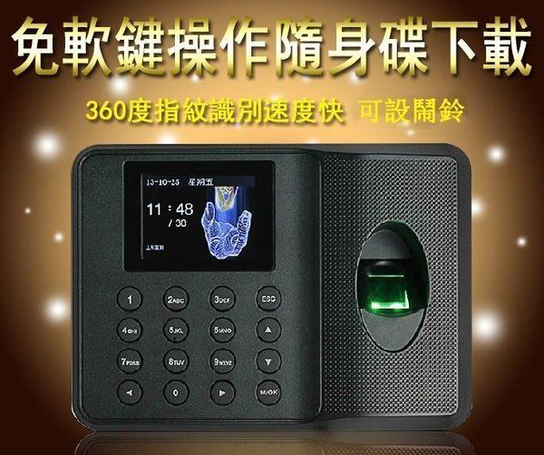 【KC-05】指紋考勤機 打卡鐘 免裝軟體 打卡機 傻瓜式操作 可設鬧鈴 隨身碟導出Excel報表