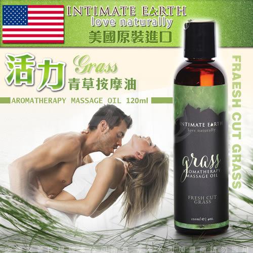 潤滑液 美國Intimate Earth-Grass 天然青草 活力按摩油 120ml 情趣用品 兩性按摩凝露