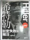 【書寶二手書T2/傳記_LJY】希特勒-註定失敗的賭注_熊偉民