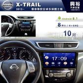 【專車專款】15~19年NISSAN X-TRAIL專用10吋螢幕安卓主機*聲控+藍芽+導航+安卓*無碟8核心