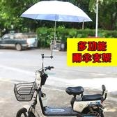 電瓶車雨傘支架自行車撐傘架單車摩托車遮陽傘電動車雨傘架固定夾 LX HOME 新品