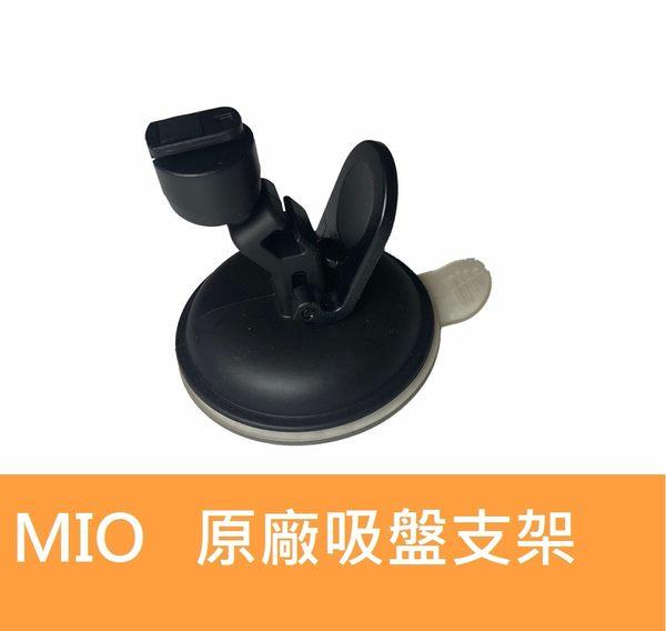 MIO 原廠吸盤支架  適用 C系列 6系列 7系列