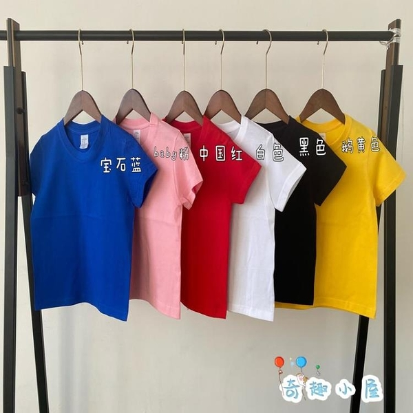 男童短袖t恤日系寬鬆女童體恤素色親子夏裝【奇趣小屋】